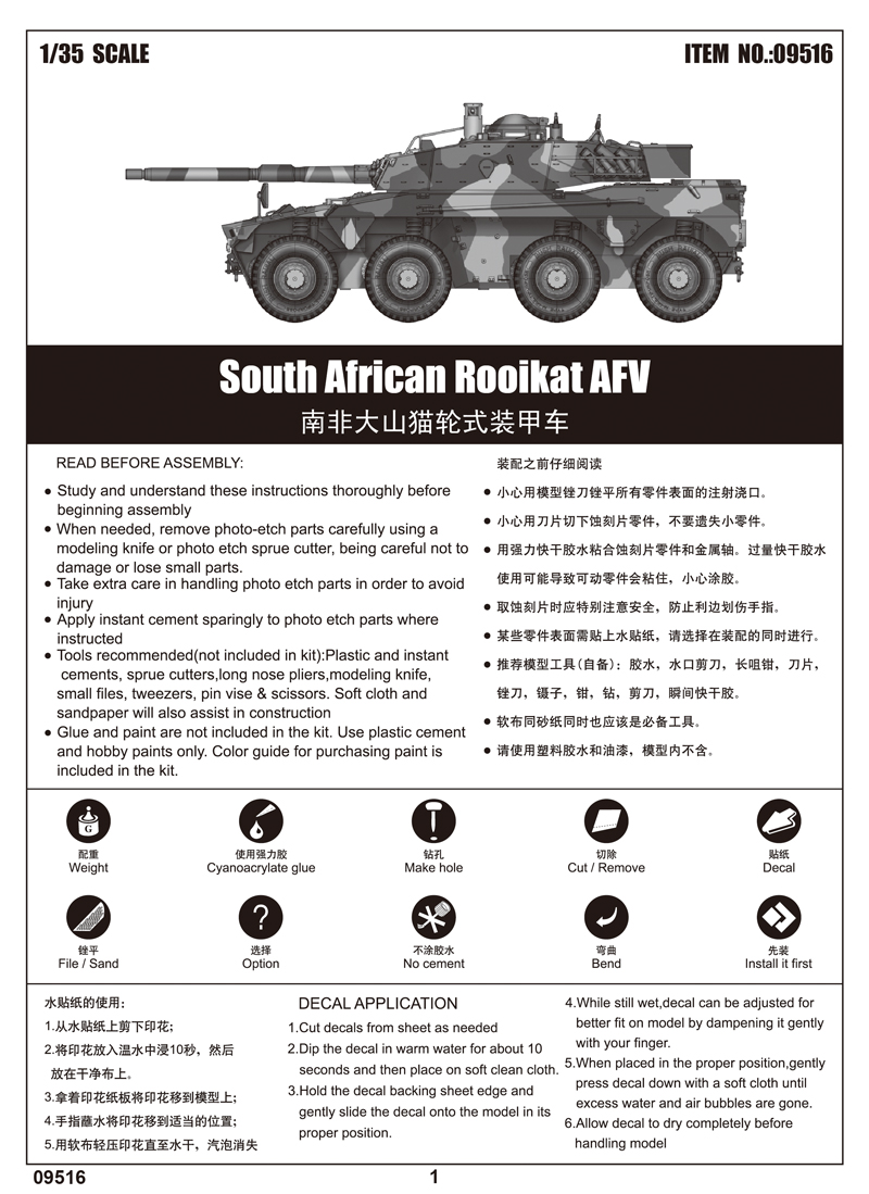 South African Rooikat Afv 09516 1 35 Series Trumpeter(china)